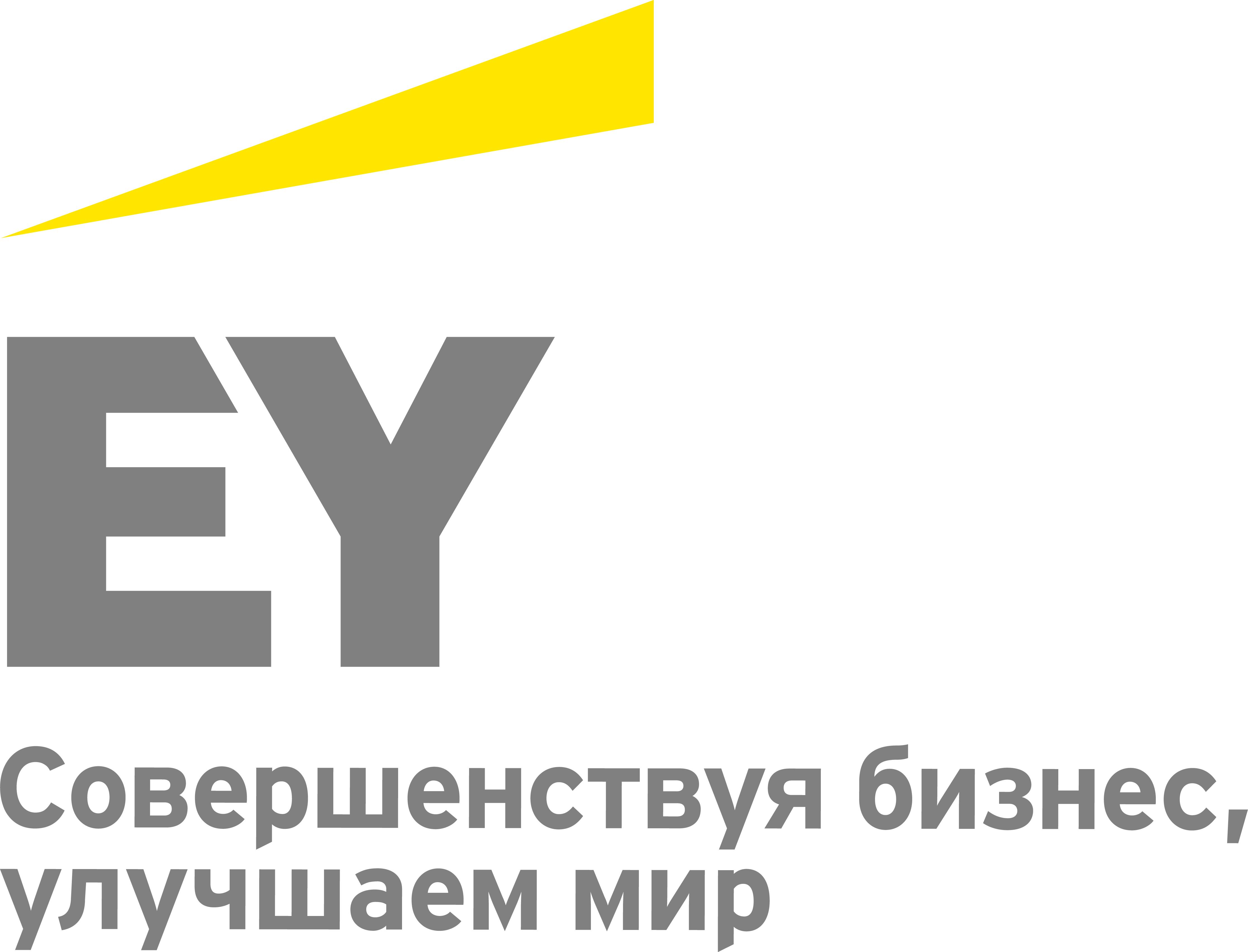 Подписка на рассылку новостей от EY